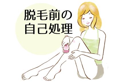 電気シェーバーでムダ毛の処理をする女性