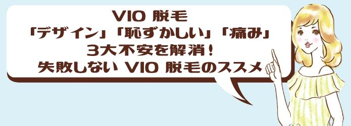 VIO脱毛の「デザイン」「恥ずかしい」「痛み」3大不安を解消