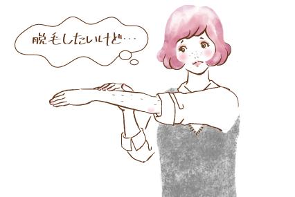 腕のムダ毛に悩む女性