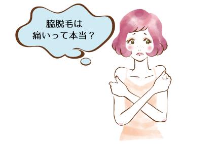 女の子「脇脱毛は痛いって本当?」