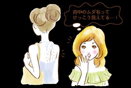 背中の毛を見て驚く女性