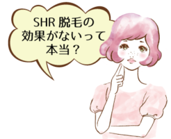 SHR脱毛の効果がないって本当?