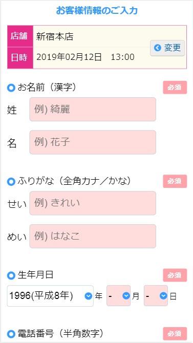キレイモのカウンセリング予約画面キャプチャ4