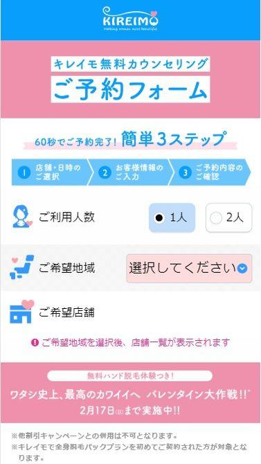 キレイモのカウンセリング予約画面キャプチャ2