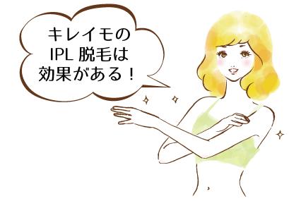 キレイモのIPL脱毛の効果と女性