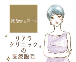 リアラクリニックの医療脱毛