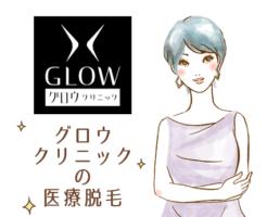 GLOWクリニックの全身脱毛の料金や効果