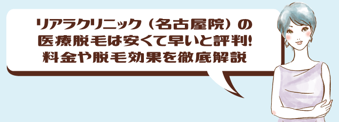 リアラクリニック(名古屋院)の医療脱毛