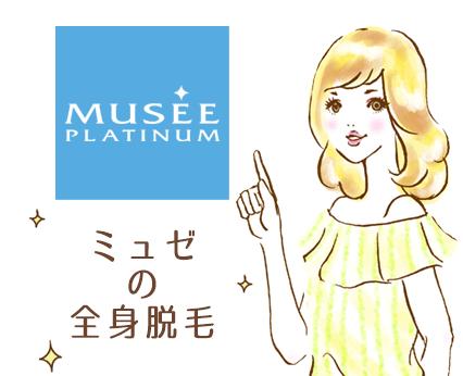 100 嘘 ミュゼ 円