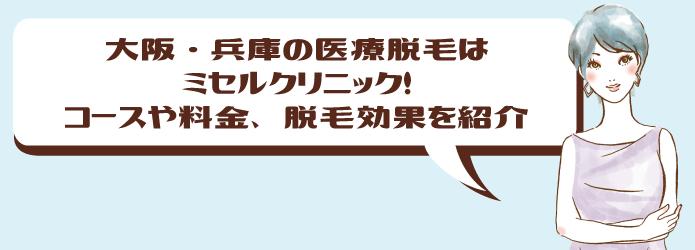大阪・兵庫の医療脱毛はミセルクリニック!コースや料金、脱毛効果を紹介