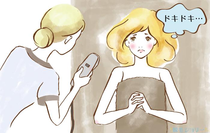 脱毛に緊張をしている女性