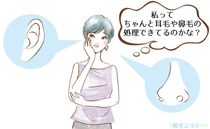 耳毛や鼻毛を気にする女性