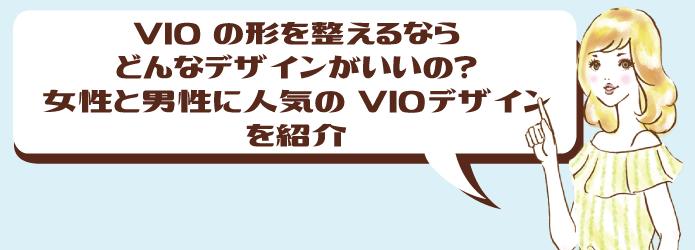 VIOの形に関するタイトル画像