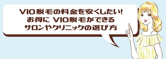 VIO脱毛の料金に関するタイトル画像