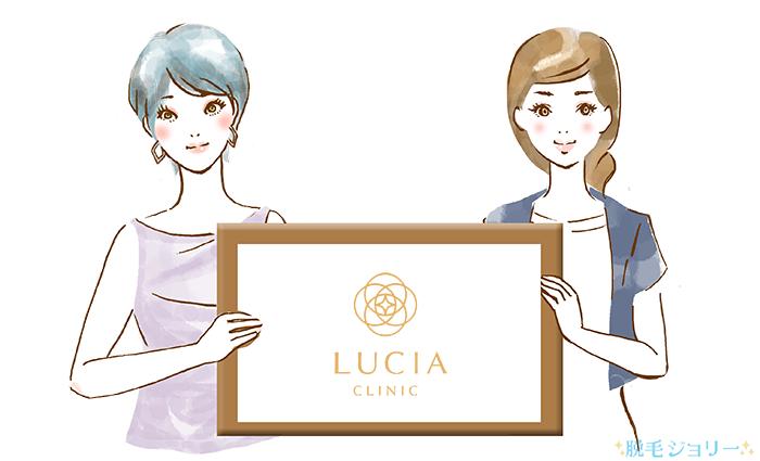 ルシアクリニックの看板を持つ女性とスタッフ