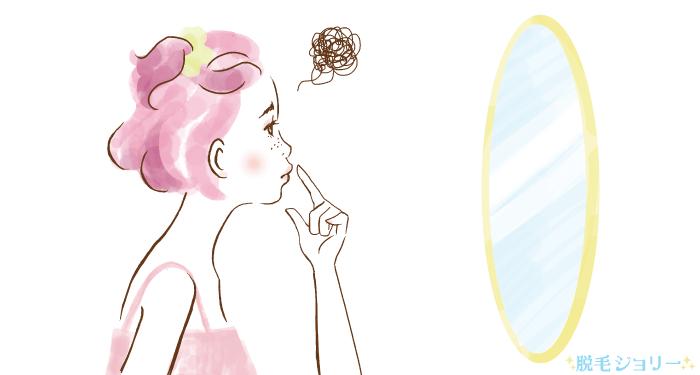 鼻下を鏡で確認している女の子