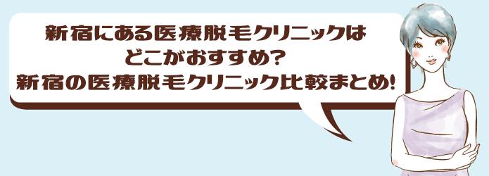 新宿にある医療脱毛クリニックのタイトル画像