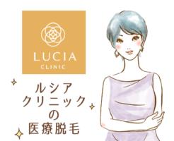 ルシアクリニックの医療脱毛