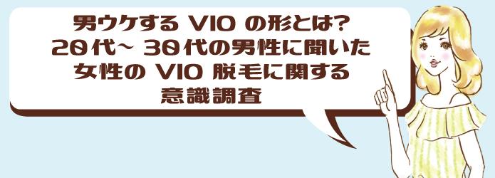 男ウケするVIOの形とは?20代~30代の男性に聞いた女性のVIO脱毛に関する意識調査
