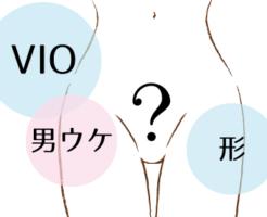 男ウケするVIOの形とは?