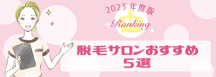 【2021年度版】おすすめの脱毛サロンランキング5選!