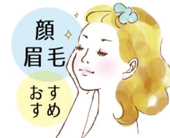 顔脱毛のおすすめ