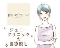 ジェニークリニックのアイキャッチ画像