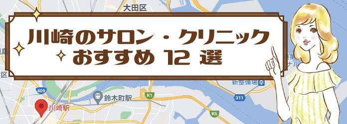 神奈川県川崎にある脱毛サロンと医療脱毛クリニックおすすめ12選