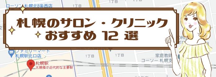 札幌にあるおすすめの脱毛サロンと医療脱毛クリニック12選