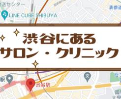 渋谷にある脱毛サロンと医療脱毛クリニック