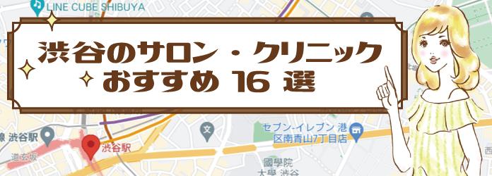 渋谷にある脱毛サロンと医療脱毛クリニック16選