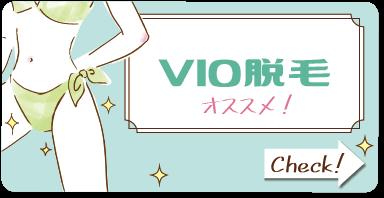 VIO脱毛おすすめランキング