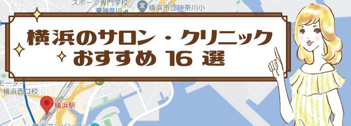 横浜の脱毛サロン・医療脱毛クリニックのおすすめ16選