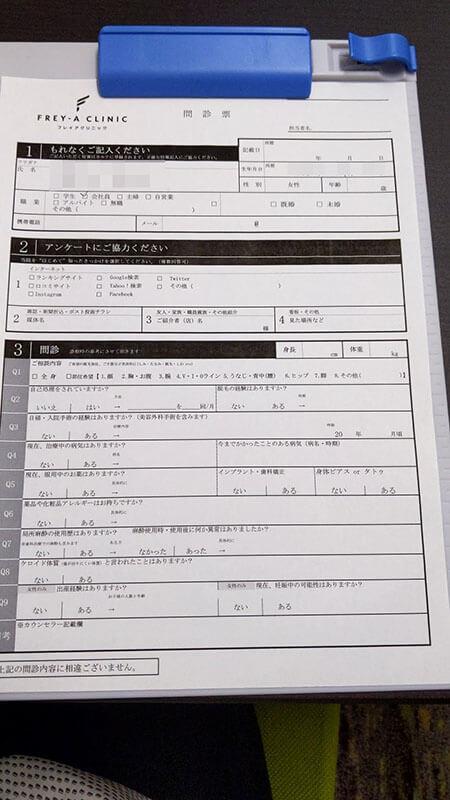 フレイアクリニックの問診票