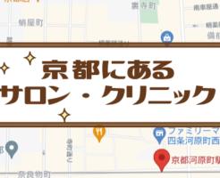 京都にある脱毛サロンと医療脱毛クリニック