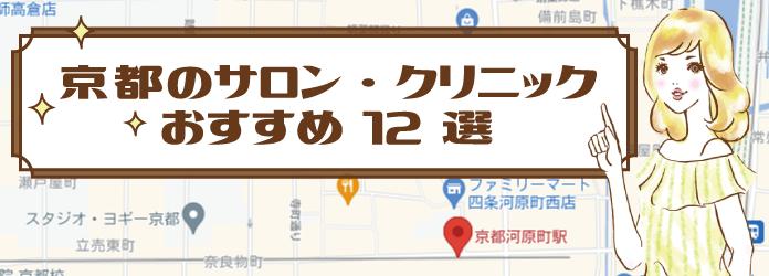 京都にあるおすすめの脱毛サロンと医療脱毛クリニック12選