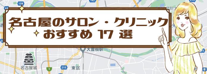 愛知県名古屋市にある脱毛サロンと医療脱毛クリニックおすすめ17選