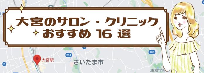 埼玉県大宮にある脱毛サロンと医療脱毛クリニックおすすめ16選