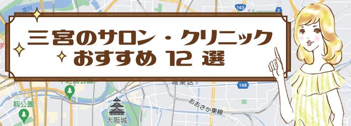 神戸三宮にある脱毛サロン・医療脱毛クリニックおすすめ12選