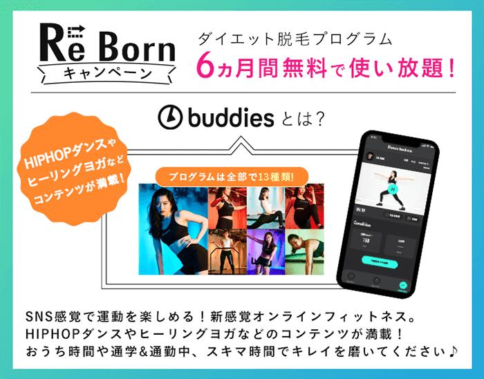 銀座カラーのReBornキャンペーン「buddies」