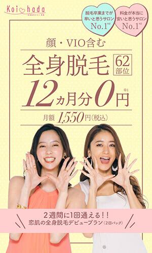 恋肌の月額1,550円の広告画像