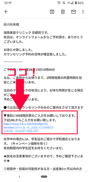 湘南美容クリニックのカウンセリング予約完了メール