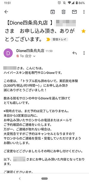 Dioneのカウンセリング5-2