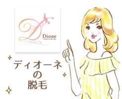 Dioneの痛みが少ない脱毛とは?ディオーネの脱毛方法やメリット・デメリットを調査!