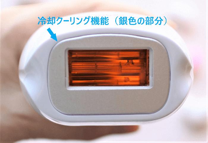 脱毛ラボ ホームエディションの冷却クーリング機能