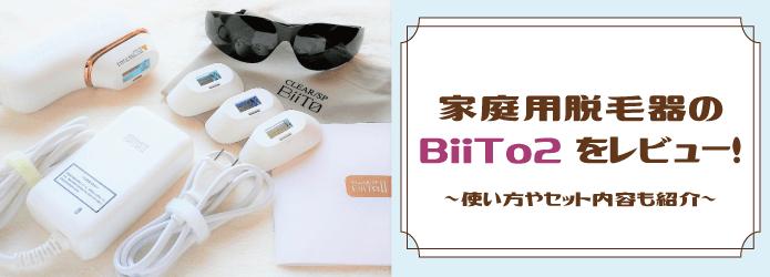 家庭用脱毛器BiiTo2(ビートツー)の脱毛効果をレビュー!使い方やセット内容も紹介!