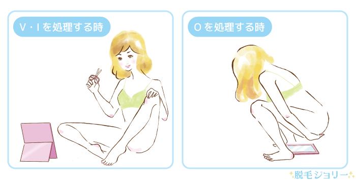 VIOのムダ毛を自分で処理する方法